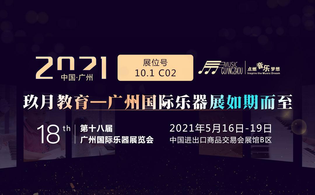 2021广州国际乐器展览会