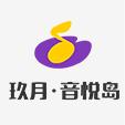 玖月·音悦岛logo