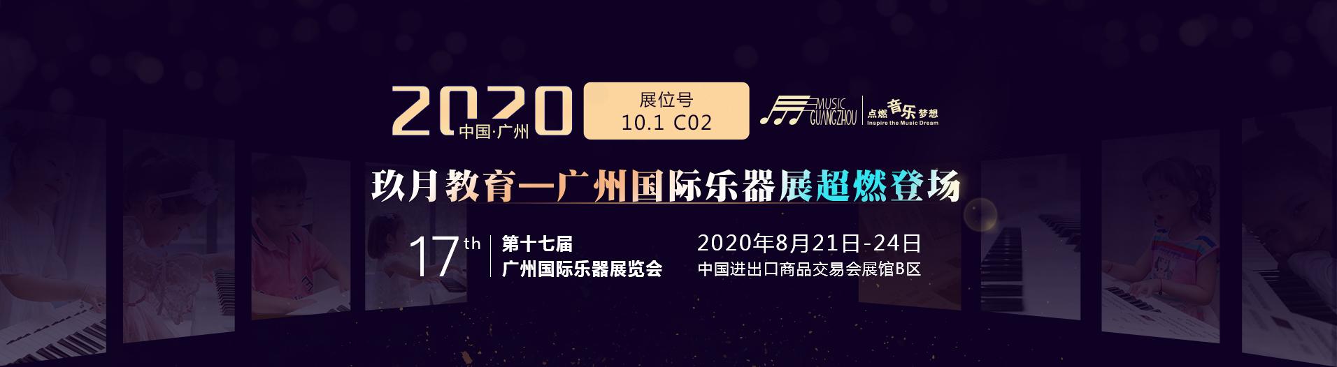 广州国际乐器展览会