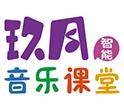玖月智能音乐课堂logo