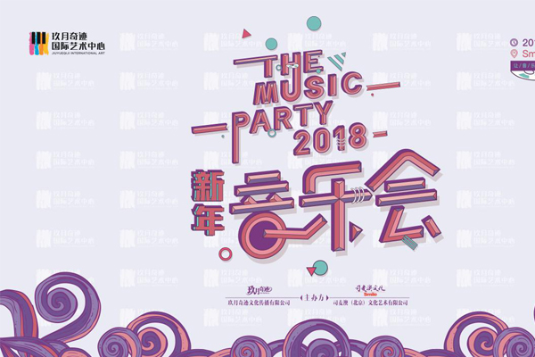 """【预告】""""玖月奇迹国际艺术中心2018新年音乐会"""",温暖来袭!"""