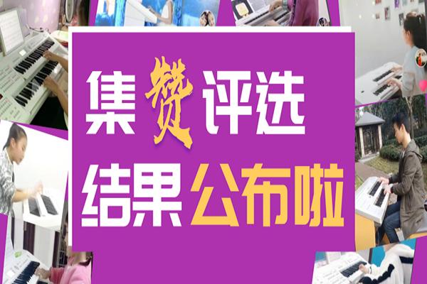 """<b>【获奖公布】""""玖乐团""""优秀演员前30名评选结果公布!</b>"""