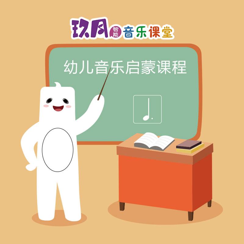 幼儿音乐启蒙课程(1年)