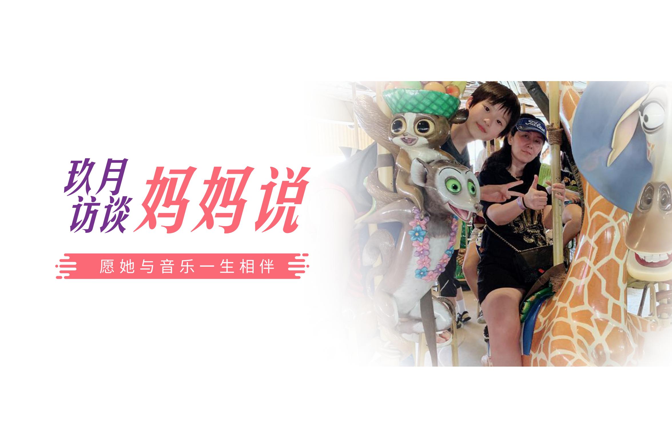 亚洲国际音乐节银奖妈妈:我从不要求她考级拿奖,只要她热爱音乐