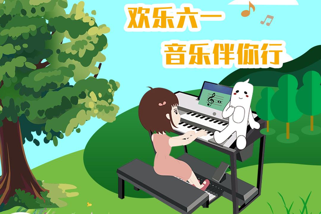 【迎六一】音乐伴你行!太阳伞·拉杆箱·神秘大礼包人人有份!