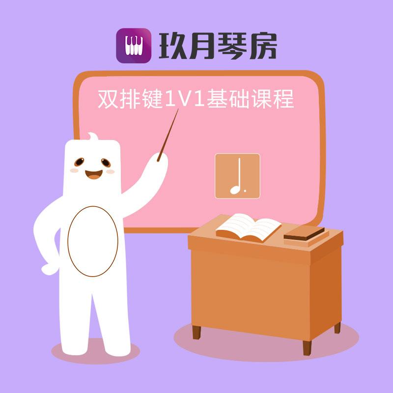 双排键1V1基础课程(1年)