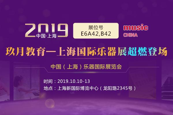 <b>玖月教育—上海国际乐器展超燃登场,门票免费领取中</b>