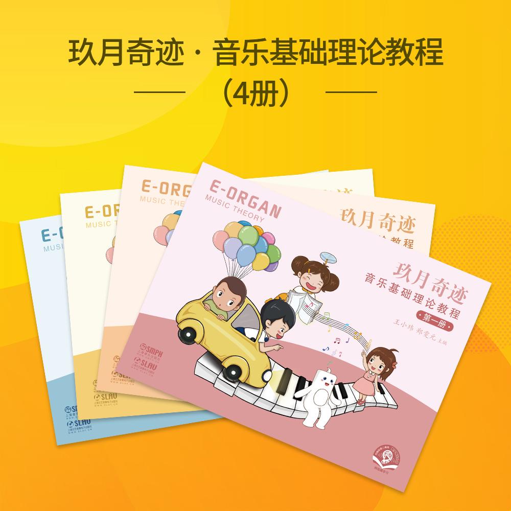 <b>玖月奇迹·音乐基础乐理教程(4册)</b>