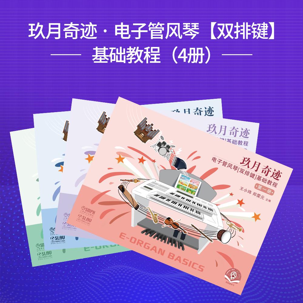 <b>玖月奇迹·电子管风琴【双排键】基础教程(4册)</b>