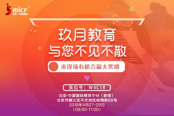 不容错过!第29届京正·国际孕婴童展,玖月教育惊喜送不停!