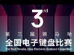 喜报!第三届雅马哈全国电子键盘比赛丨玖月教育4名学员入围决赛!
