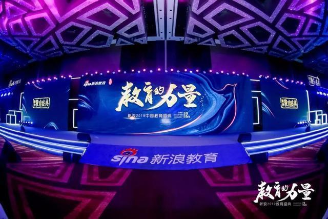 "<b>玖月教育荣获""2019年度品牌实力艺术教育机构""</b>"