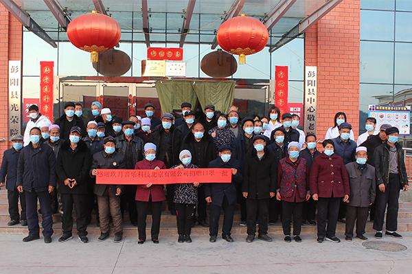 来自彭阳县中心敬老院的一封感谢信