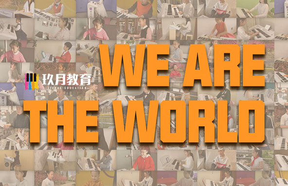 《We Are The World》