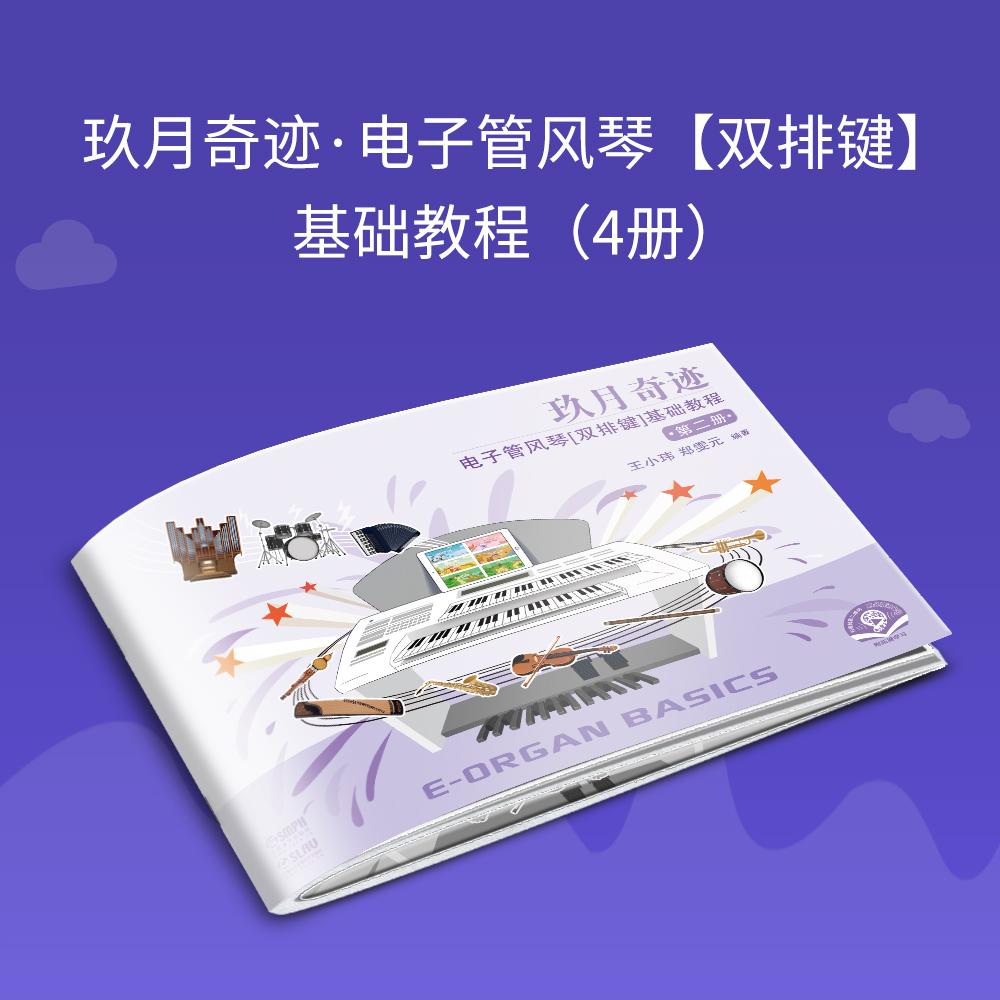 玖月奇迹·电子管风琴【双排键】基础教程(4册)