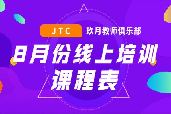 JTC线上培训8月课程表公布!你需要的都安排上