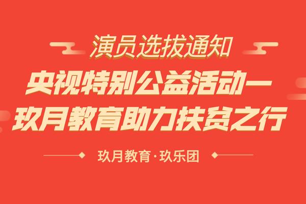 【选拔通知】央视特别公益活动—玖月教育助力扶贫之行