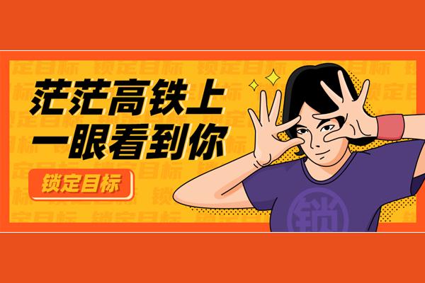 北京局全线高铁玖月教育广告大手笔投放!