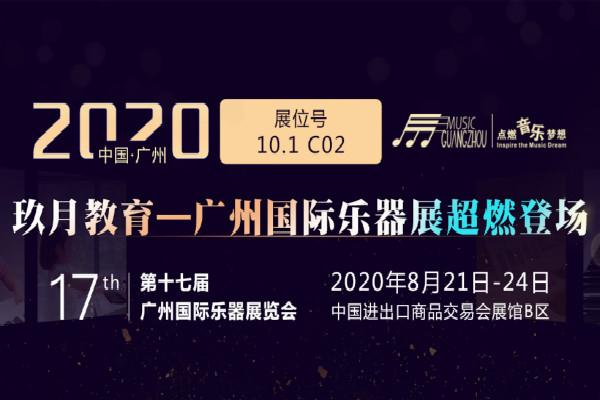 <b>玖月教育诚邀您参加2020广州国际乐器展</b>