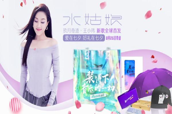 七夕节福利,王小玮新歌《水姑娘》全球首发!