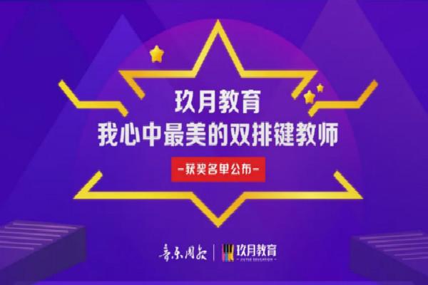 最美教师获奖名单公布,为教师节献礼!