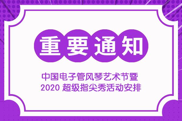 《重要活动通知》2020超级指尖秀活动安排