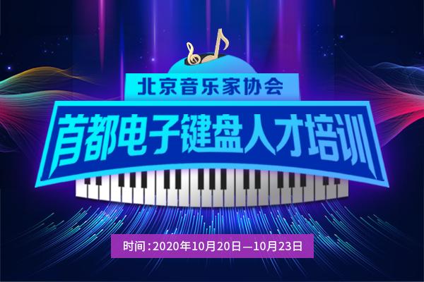 北京音乐家协会首都电子键盘人才培训