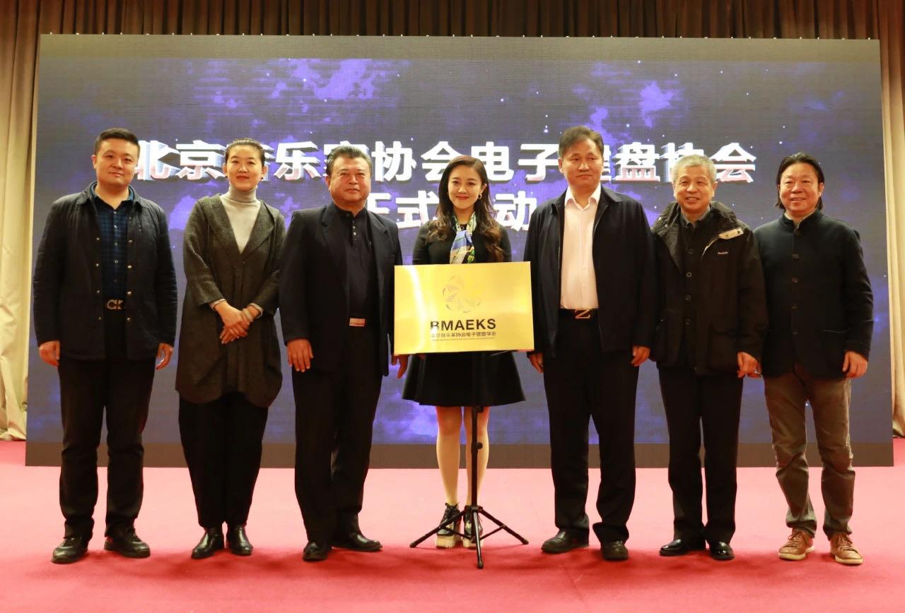 <b>北京音乐家协会电子键盘学会正式成立</b>