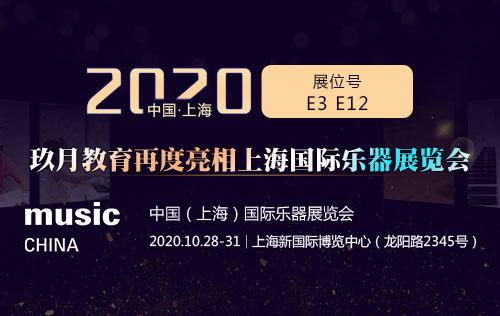 上海见!展位已就绪&玖乐团代言人活动开启