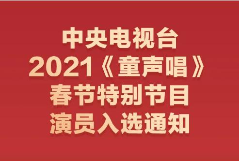 2021央视《童声唱》小演员入选名单公布