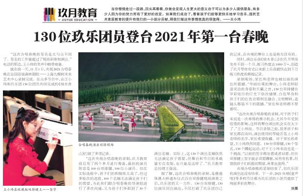 音乐周报专栏 | 130位玖乐团员登台2021年第一台春晚