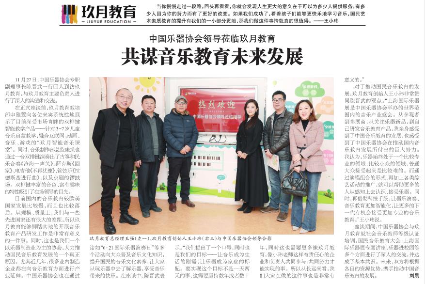 音乐周报专栏 | 中国乐器协会领导莅临玖月教育,共谋音乐教育未来发展