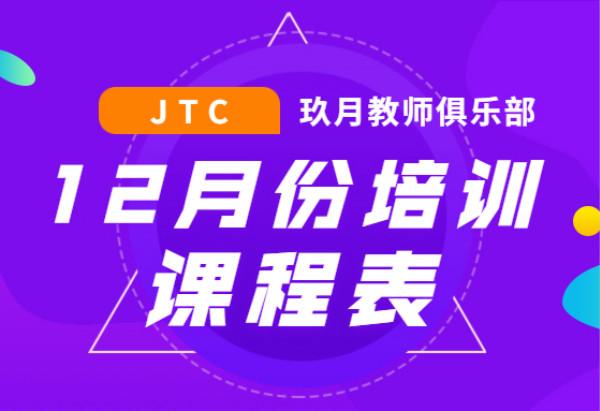 JTC培训12月课程表公布