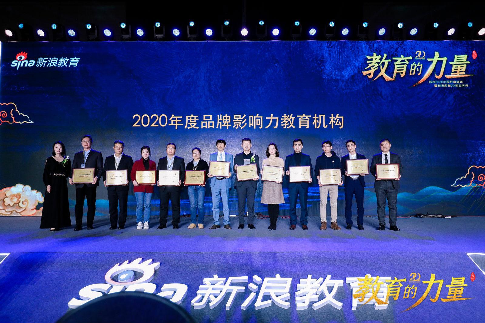 新浪2020中国教育盛典品牌影响力教育机构名单公布 玖月教育榜上有名