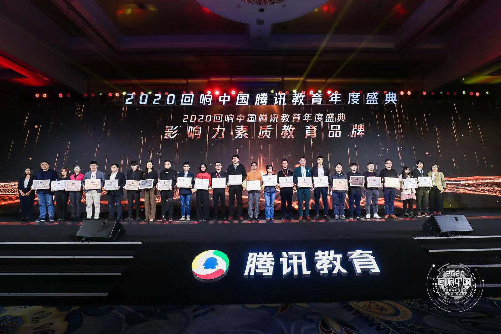 """玖月教育再获2020""""回响中国""""腾讯教育年度盛典 """"年度影响力素质教育品牌"""""""