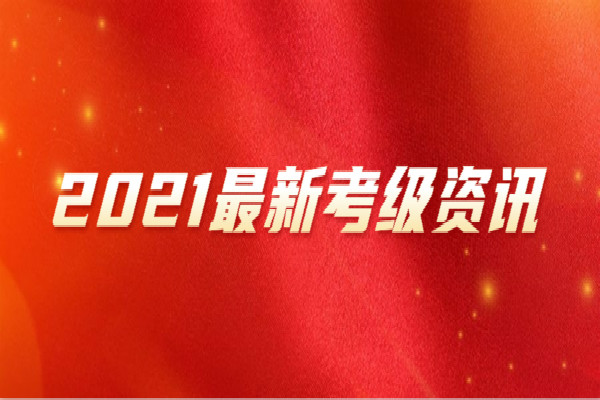 2021年中国音乐家协会北京考区(寒假)线上考级报名简章