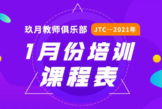 2021年1月JTC培训课程表来啦!新年新收获