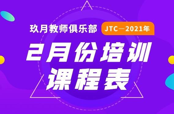2021年2月JTC培训课程表公布