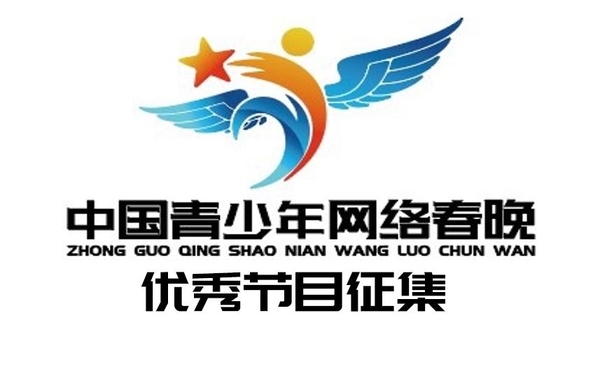 中国青少年网络春晚优秀节目征集