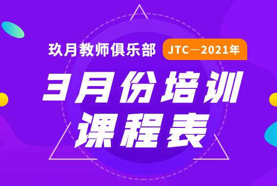 2021年3月JTC培训课程表公布