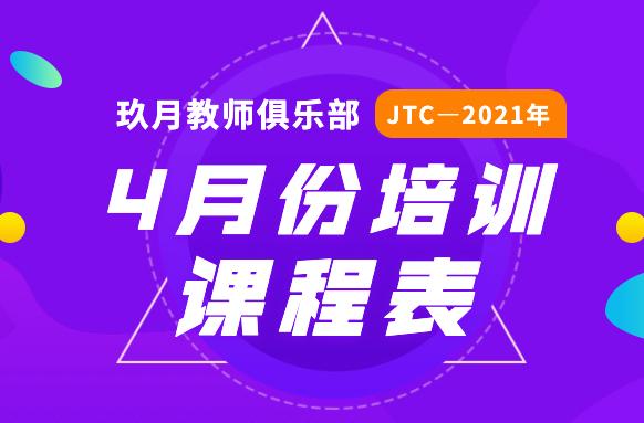 2021年4月JTC培训课程表公布