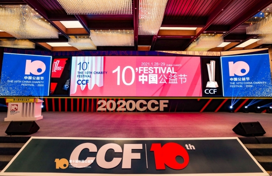 """第十届中国公益节""""2020年度责任品牌"""" 大奖花落玖月教育"""