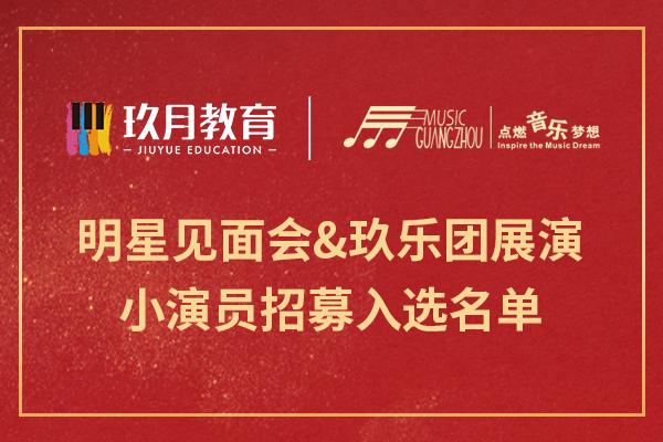 2021广州乐展小演员招募活动入选名单