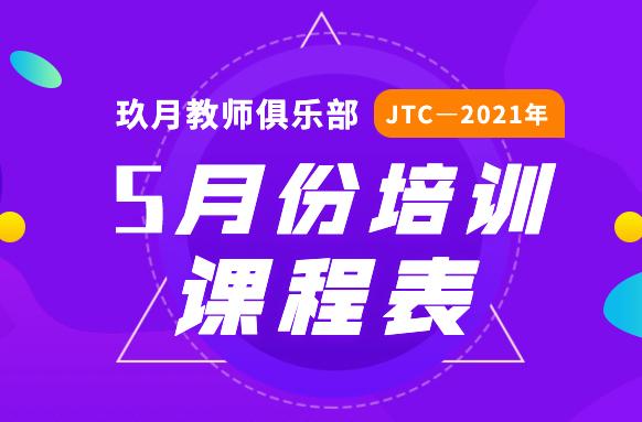 2021年5月JTC培训课程表公布