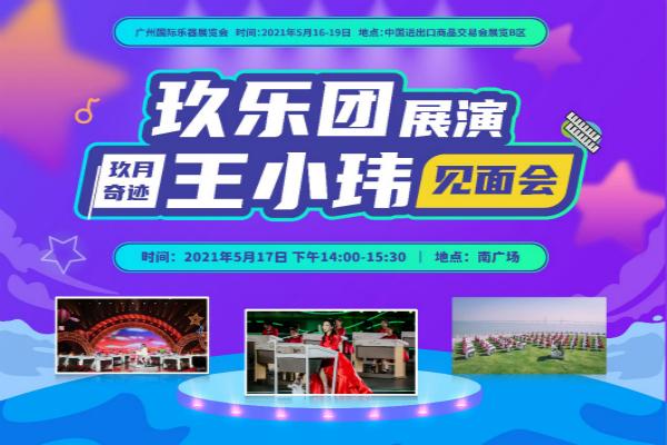 5月17日:玖月奇迹王小玮携玖乐团C位回归