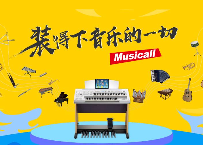 广州乐展临近|3分钟了解音乐启蒙首选品牌