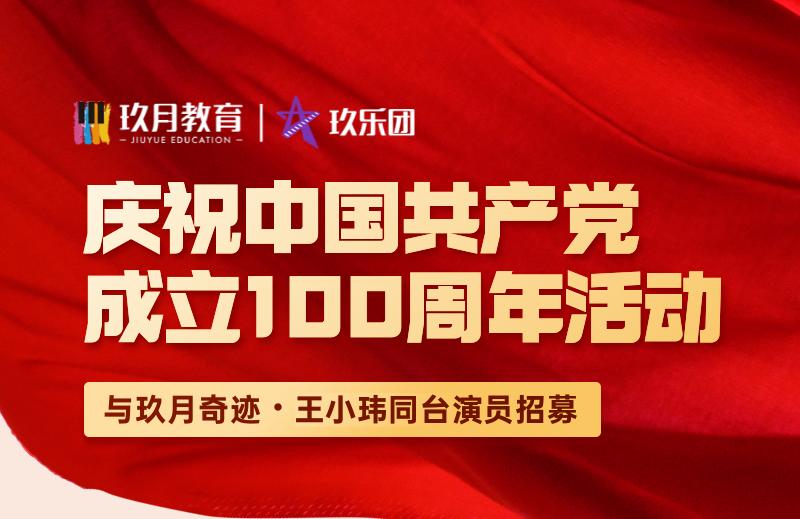 演员招募|庆祝中国共产党成立100周年活动