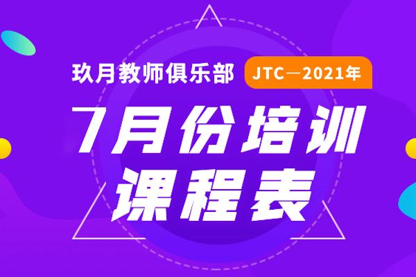 2021年7月JTC培训课程表公布