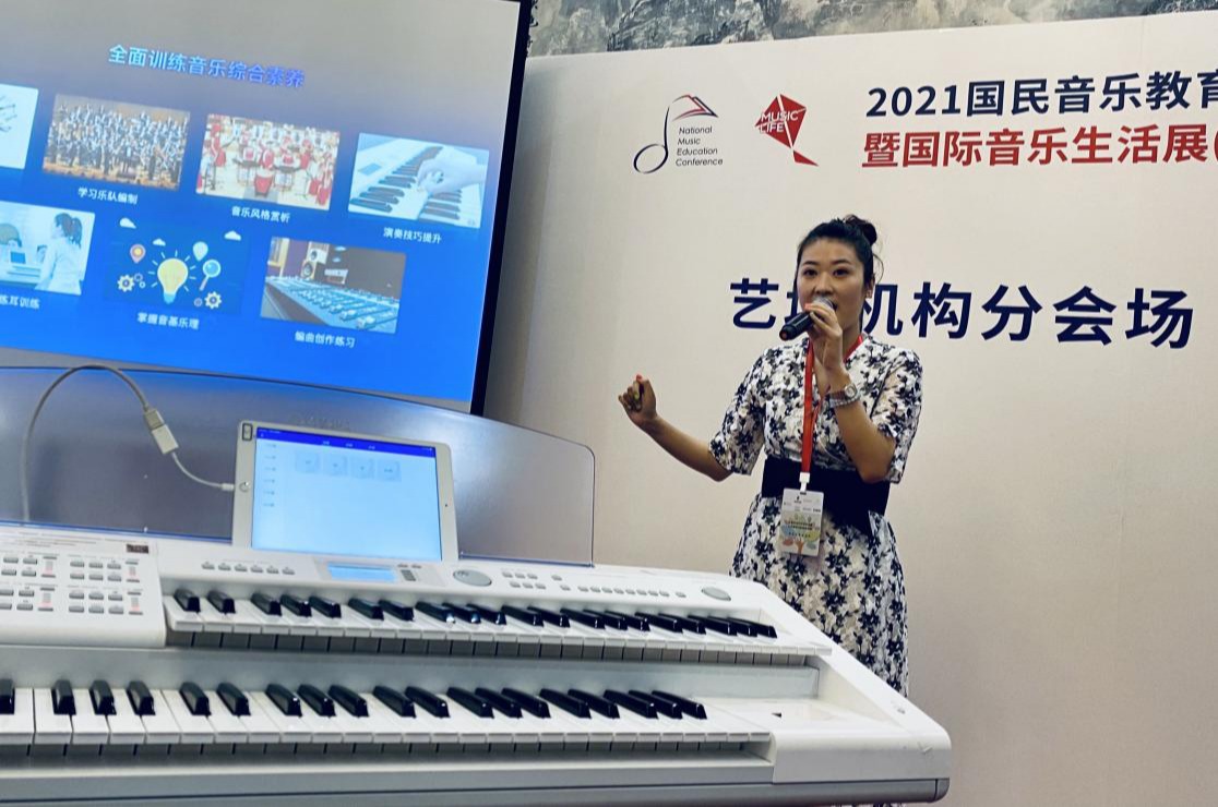 玖月教育现身国民音教大会 畅聊音乐教育技术与艺术