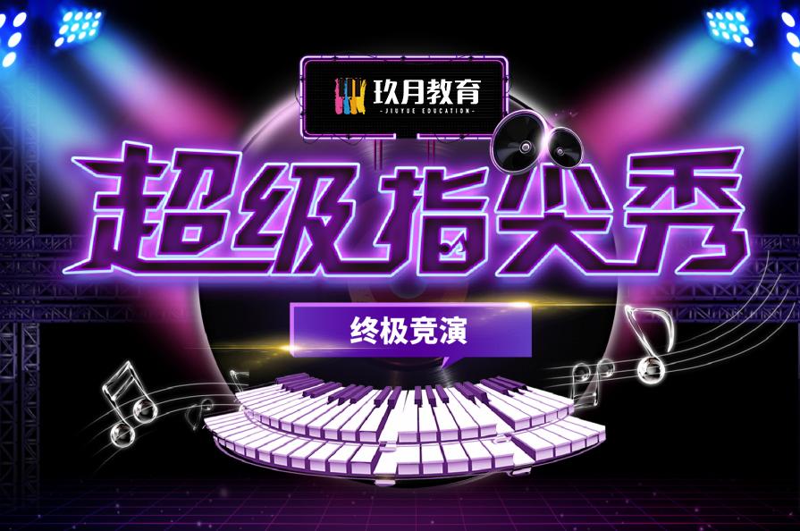 北京电子键盘音乐节调整通知!